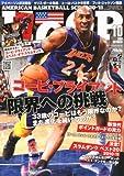 HOOP (フープ) 2011年 10月号 [雑誌]