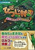 箱庭生活 ひつじ村DS 幸せまきば暮らしガイド (ニンテンドーDS BOOKS)