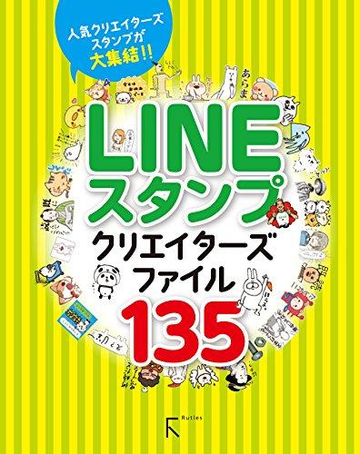LINEスタンプクリエーターズファイル 135