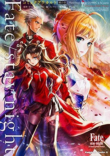 Fate/stay night コミックアラカルト 剣の章 (カドカワコミックス・エース)