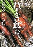 草を喰む―京都「なかひがし」の四季