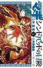 マギ シンドバッドの冒険 第9巻