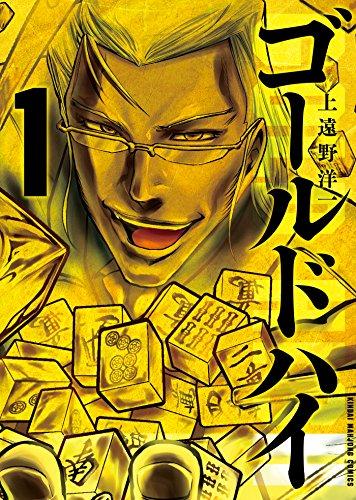 ゴールドハイ(1) (近代麻雀コミックス)