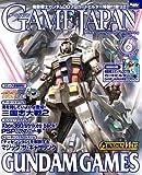 GAME JAPAN (ゲームジャパン) 2006年 06月号 [雑誌]