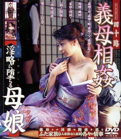 四十路 義母相姦 淫略に堕ちる母娘 [DVD]