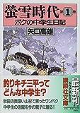 蛍雪時代―ボクの中学生日記 (第1巻) (講談社文庫)