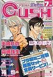 GUSH (ガッシュ) 2009年 07月号 [雑誌]
