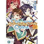 Only Sense Online7 ―オンリーセンス・オンライン― (ファンタジア文庫)