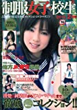 制服女子校生 2010年 02月号 [雑誌]