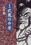豪談武蔵坊弁慶 (永井豪のサムライワールド (10))