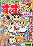 すくすくパラダイス Vol.32 2012年 07月号 [雑誌]