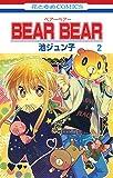 BEAR BEAR 2 (花とゆめコミックス)