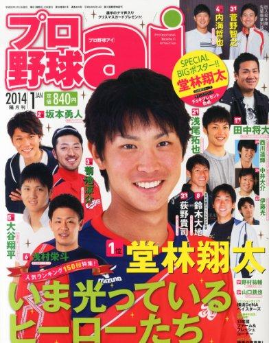 プロ野球 ai (アイ) 2014年 01月号 [雑誌]