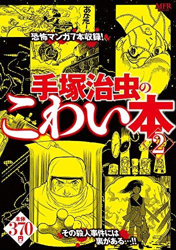 手塚治虫のこわい本 (2) (MFR(MFコミックス廉価版シリーズ)) -