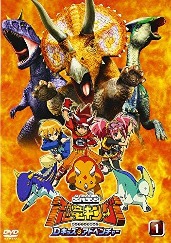 古代王者 恐竜キング Dキッズ・アドベンチャー 1 [DVD]