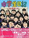 【DVD】中学生日記