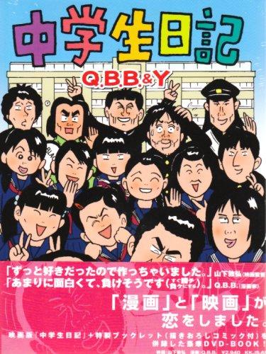 中学生日記 [DVD]