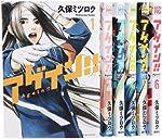 アゲイン!! コミック 1-6巻 セット (KCデラックス)
