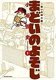 まどいのよそじー惑いの四十路ー (ビッグ コミックス〔スペシャル〕)