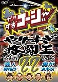 やりすぎコージーDVD 22 やりすぎ格闘王決定戦 Vol.3