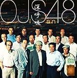五十歩百歩♪OJS48
