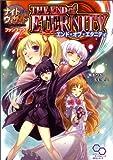 ナイトウィザード The 2nd Edition ファンブック エンド・オブ・エタニティ (ログインテーブルトークRPGシリーズ)(菊池 たけし)