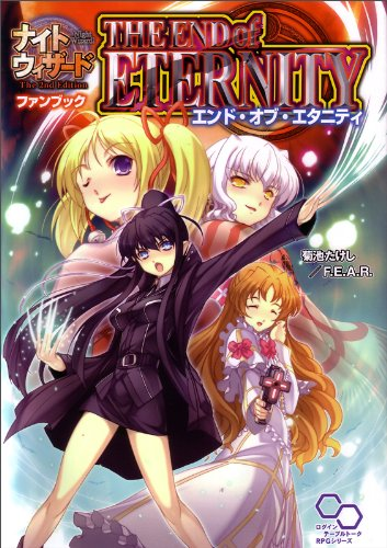 ナイトウィザード The 2nd Edition ファンブック エンド・オブ・エタニティ (ログインテーブルトークRPGシリーズ)