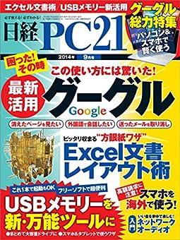 日経PC 21 (ピーシーニジュウイチ) 2014年 09月号 [雑誌]
