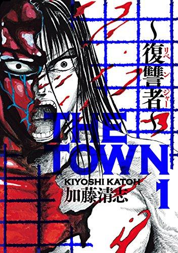 THE TOWN ?復讐者?1<THE TOWN ?復讐者?> (ビームコミックス(ハルタ))