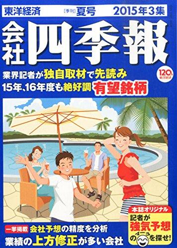 会社四季報 2015年 3集夏号 [雑誌]
