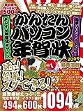 かんたんパソコン年賀状 2009 (2009) (100%ムックシリーズ)