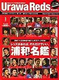 (浦和 2-1 広島) 6年ぶりの開幕戦勝利