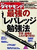 週刊 ダイヤモンド 2008年 11/29号 [雑誌]
