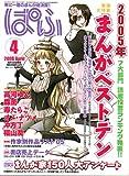 ぱふ 2006年 04月号