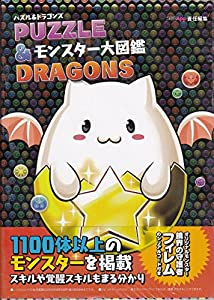 Puzzles and dragons monster book