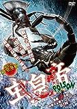 虫皇帝 POISON 2~最強決定戦トーナメント~ [DVD]