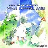 朗読 宮沢賢治名作選集6「やまなし」「オツベルと象」「雪わたり」