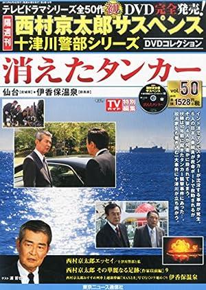西村京太郎サスペンス 十津川警部シリーズ DVDコレクション VOL.50 2015年 8/5 号 [雑誌]
