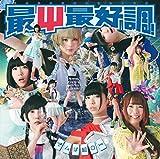 すきすきソング-でんぱ組.inc