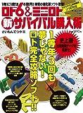 ロト6&ミニロト 新サバイバル購入術—わかりやすい明快解析&ソフト付き (100%ムックシリーズ)