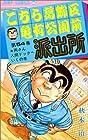 こちら葛飾区亀有公園前派出所 第54巻 1988-10発売
