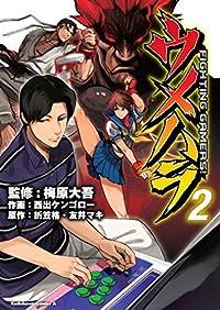 ウメハラ FIGHTING GAMERS! (2)