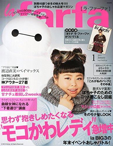 la farfa  2015年 01月号 [雑誌]