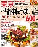 東京いま評判のうまい店600軒 2011年版―新店24軒増 (SEIBIDO MOOK)