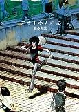 アオイホノオ 3 (少年サンデーコミックススペシャル)