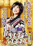 ͧ��ץ쥼��� ��ë��Ż� ��ΤҤȤ���40��ǯ��ǰ�ꥵ������ĥ��� [DVD]