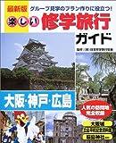 楽しい修学旅行ガイド—グループ見学のプラン作りに役立つ (大阪/神戸/広島)