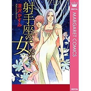 射手座の女たち (マーガレットコミックスDIGITAL)
