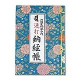 納経帳 逆打ち 四国八十八ヶ所 カバー付 空海ブルーに桜
