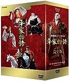 人形歴史スペクタクル 平家物語 完全版 DVD SPECIAL BOX